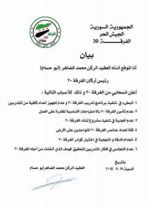 Division 30 Chief of Staff Statement